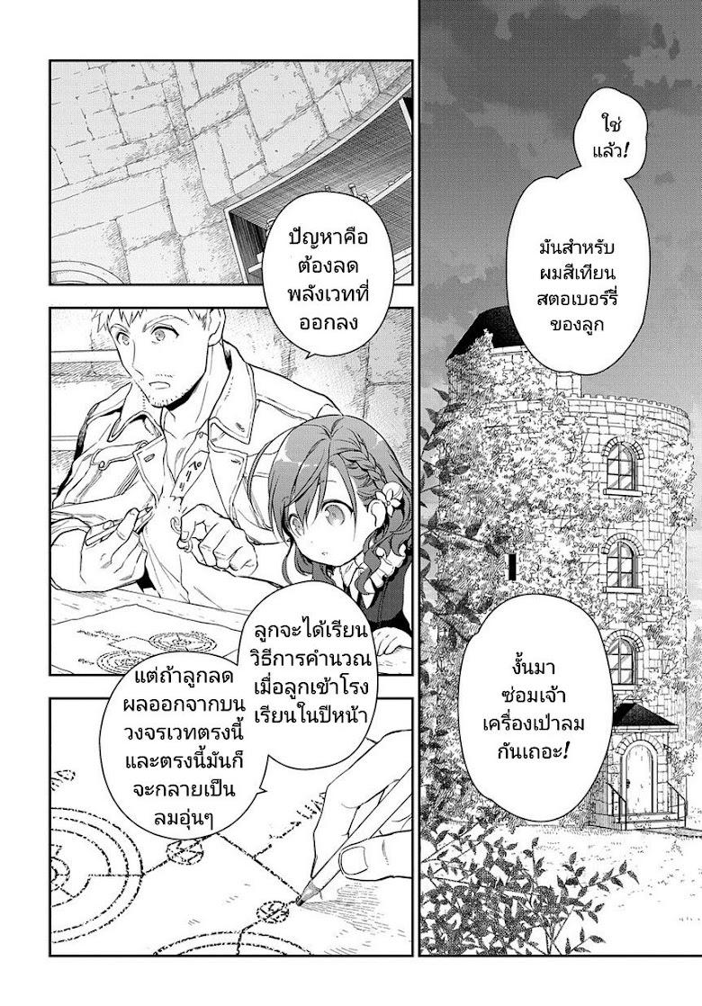 Magic Artisan Dahliya Won t Hang Her Head ~Dahliya Wilts No More~ - หน้า 20