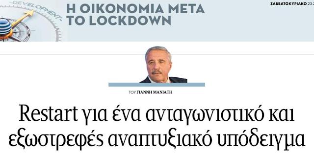 Γ. Μανιάτης: «Restart για ένα ανταγωνιστικό και εξωστρεφές αναπτυξιακό υπόδειγμα»