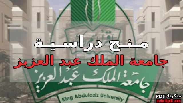 التسجيل في منحة جامعة الملك عبدالعزيز لدراسة الماجستير والدكتوراه (ممولة بالكامل)