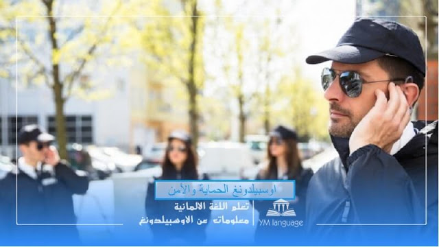 اوسبيلدونغ الحماية والأمن Fachkraft für Schutz und Sicherheit في المانيا باللغة العربية