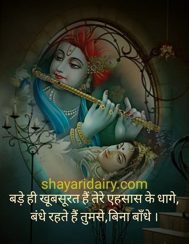 Shri Krishna janmashtami 2021