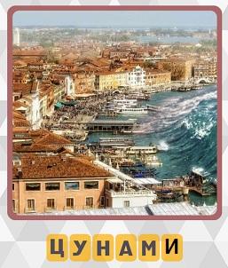высокие волны надвигаются как цунами на прибрежную городскую полосу с домами