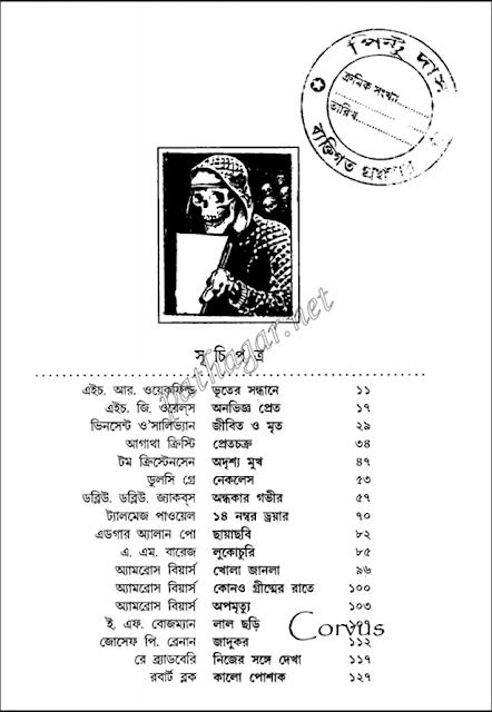 Bishwer Sera Bhayankar Bhuter-suchipatra-1