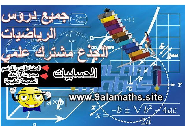 درس مجموعة الأعداد الصحيحة الطبيعية و مبادئ في الحسابيات الجدع مشترك علمي-تقني-تكنلوجي|الاستاذ المودن 9ALAMATHS