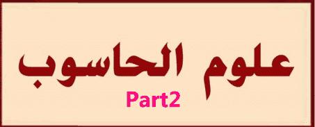 بنك الاسئلة فى مادة الحاسوب الشهادة السودانية - الجزء الثاني