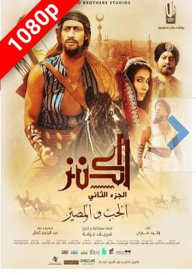 مشاهدة فيلم الكنز بطولة محمد رمضان