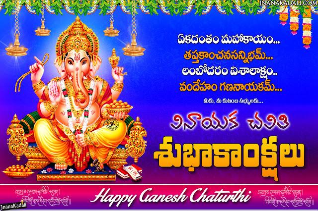 best telugu vinayaka chavithi greetings, happy vinayaka chavithi images quotes greetings