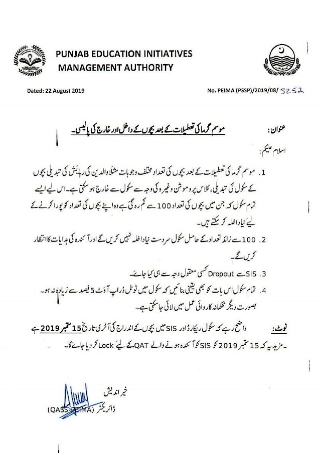 ADMISSION / DISCHARGE POLICY OF STUDENTS AFTER SUMMER VACATIONS