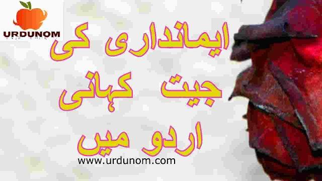 ایمانداری کی جیت  کہانی اردو میں | The victory of honesty  Story in Urdu
