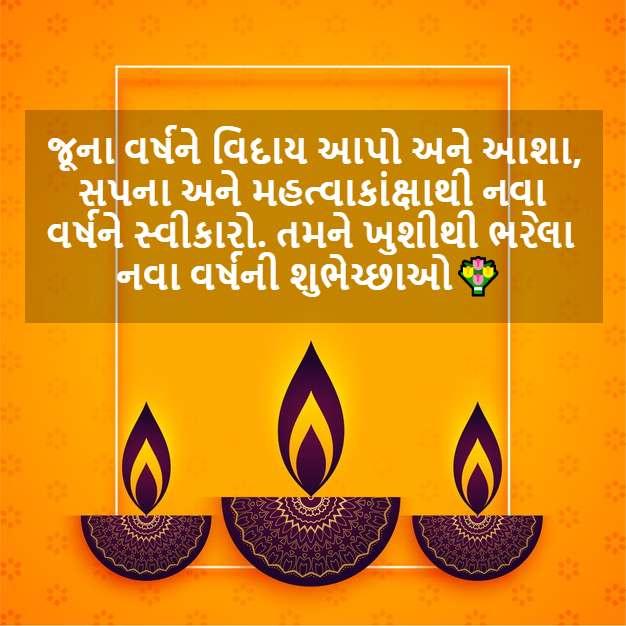 100+ નૂતન વર્ષાભિનંદન Wishes, Nutan Varshabhinandan in Gujarati 2020