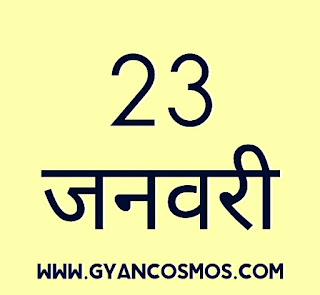 23 जनवरी का इतिहास 23 January History in Hindi