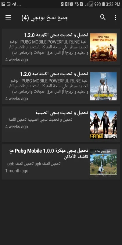 متجر التطبيقات العربي المجاني