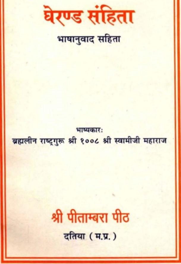 gheranda-samhita-bhashanuvaad-swamiji-maharaj-घेरण्ड-संहिता-भाषानुवाद-स्वामीजी-महाराज