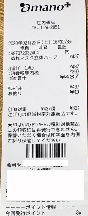アマノ 庄内通店 2020/2/22 マスク購入のレシート