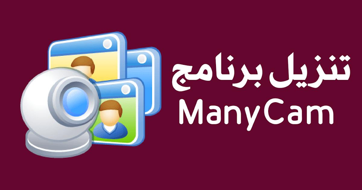 تحميل برنامج manycam مع الكراك