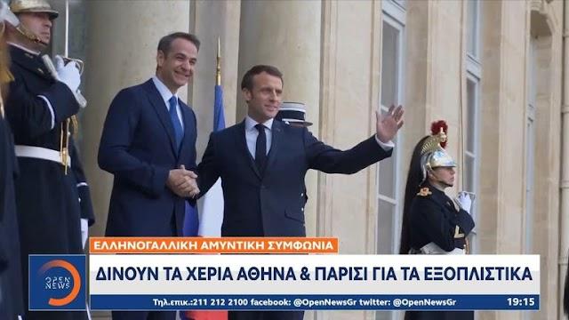 Δίνουν τα χέρια Αθήνα και Παρίσι για τα εξοπλιστικά-Πότε υπογράφουν (ΒΙΝΤΕΟ)