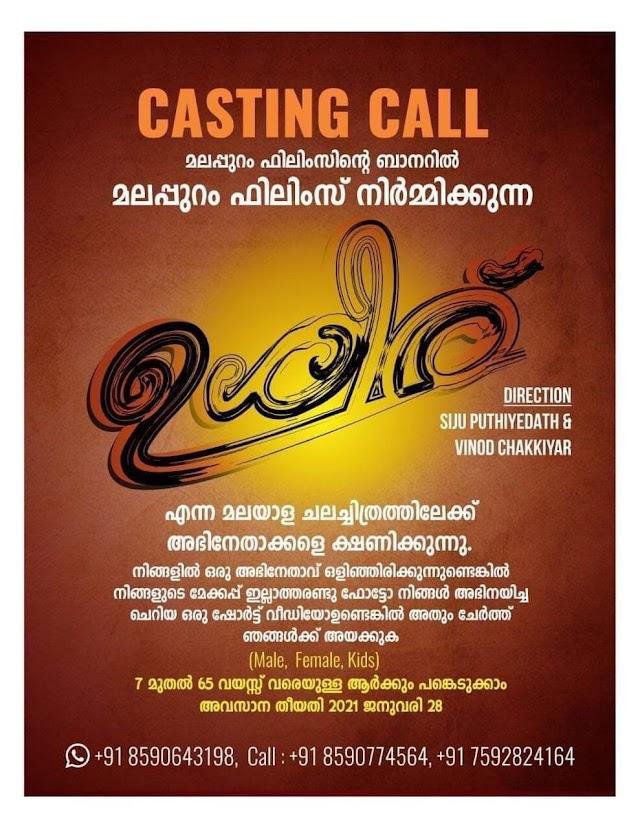 CASTING CALL FOR MOVIE 'USIRU (ഉശിര്)'