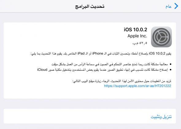 آبل تطلق تحديث iOS 10.0.2 لحل بعض المشكلات