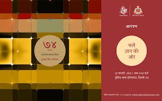rajkamal-publication-initiative