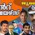 Kerala PSC Daily Malayalam Current Affairs Jul 2021