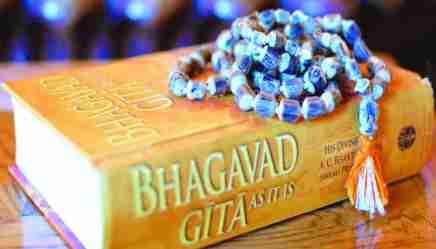 Bhagavad Gita PDF Download in Tamil