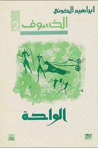 المؤلف : إبراهيم الكوني