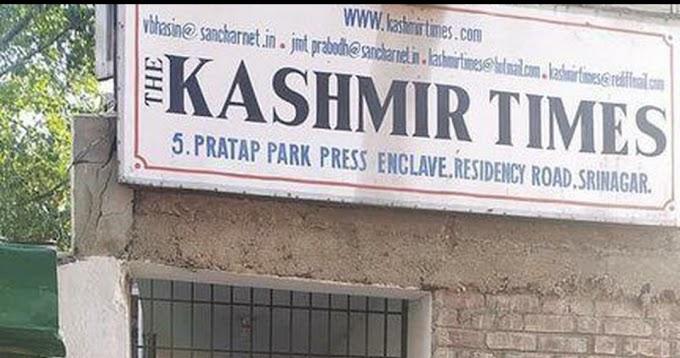 कश्मीर टाईम्स अखबार का श्रीनगर ऑफिस हुआ सील, पढ़े पूरी रिपोर्ट