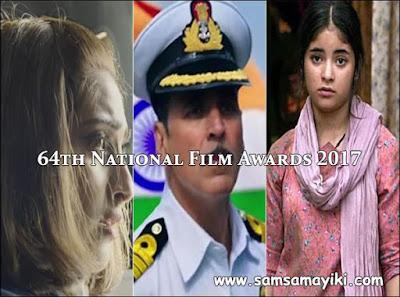 64वें राष्ट्रीय फिल्म पुरस्कार 2017: नीरजा बनी बेस्ट हिंदी फिल्म, अक्षय कुमार बेस्ट एक्टर