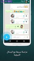 تنزيل تطبيق الواتس اب للموبايل