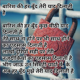 Love shayari quotes in hindi