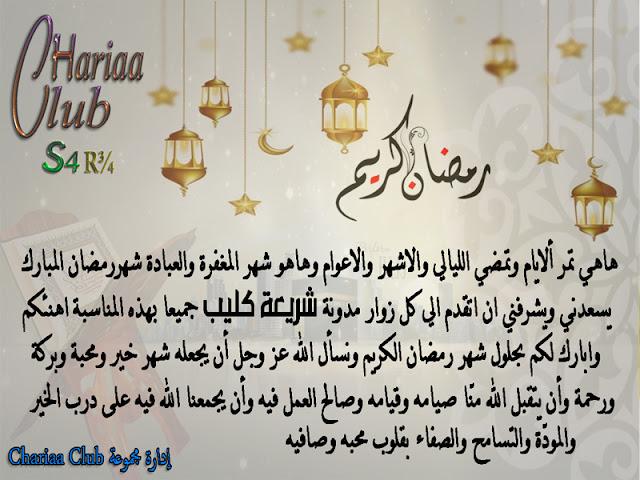 رمضان 1441