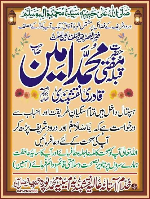 Muhammad amin sick dua