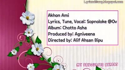 akhon-ami-onk-valo-lyrics