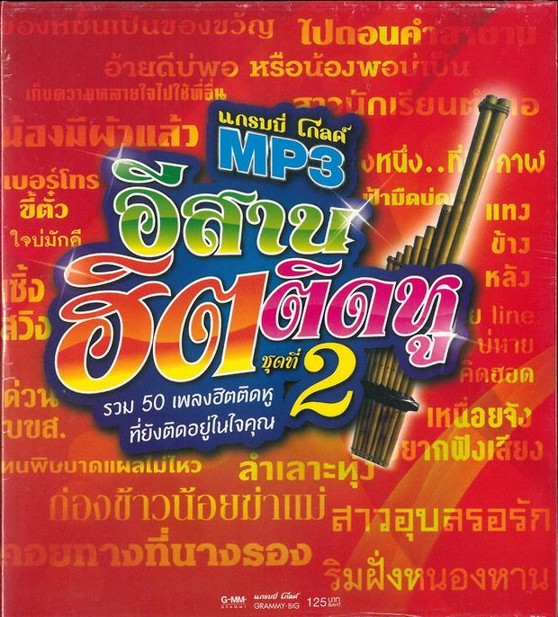 Download [Mp3]-[Hot Album] รวม 50 เพลงฮิตติดหู ที่ยังติดอยู่ในใจคุณ ใน อีสานฮิตติดหู ชุดที่ 2 CBR@320Kbps 4shared By Pleng-mun.com