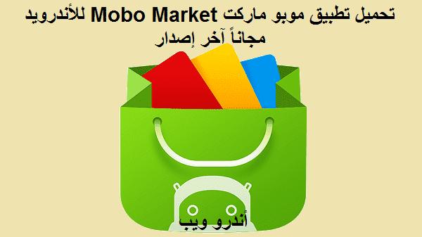 تحميل تطبيق موبو ماركت Mobo Market 2.4 لأندرويد مجاناً آخر إصدار