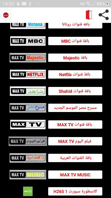 تحميل تطبيق MAX TV APK الجديد افضل تطبيق لمشاهدة القنوات 2021