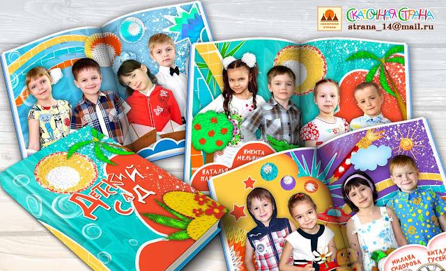 Макет фотокниги для выпускника детского сада