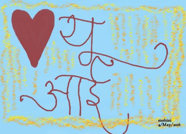 Image creation: Love You Aai