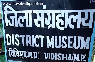 जिला संग्रहालय (डिस्ट्रिक्ट म्यूजियम) विदिशा - District Museum Vidisha
