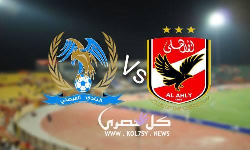 موعد مباراة الاهلي والفيصلي الاردني في نصف نهائي البطولة العربية