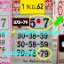 มาแล้ว...เลขเด็ดงวดนี้ 2ตัวตรงๆ หวยซองเรียงเบอร์ลาภผลพูนทวีงวดวันที่ 16/11/62