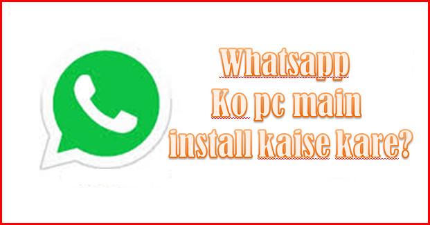 whatsapp ko pc main kaise installkare