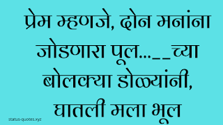 Marathi Ukhane || Ukhane in marathi