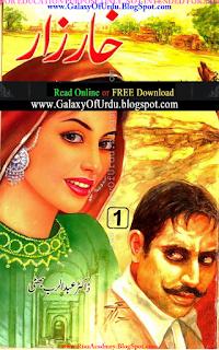 Kharzar Novel 4 Volumes Complete by Dr. Abdur Rab Bhatti