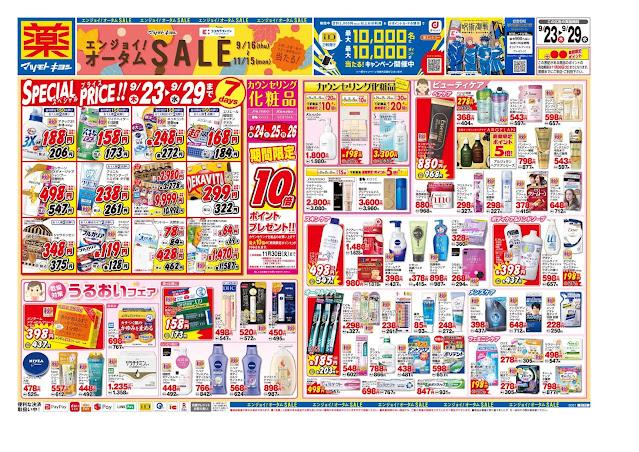 9月23日号 特売ちらし ドラッグストア マツモトキヨシ/越谷レイクタウン店