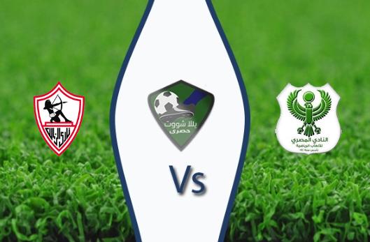 مشاهدة مباراة الزمالك والمصري البورسعيدي بث مباشر