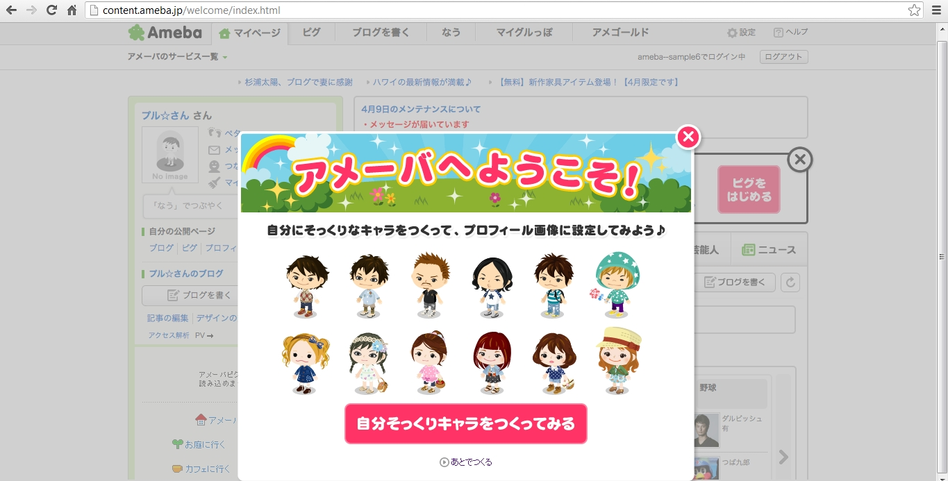 Japan stole my heart: How to use Ameba: Pigg