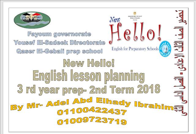 تحضير الكترونى لغة انجليزية الصف الثالث الإعدادى الترم الثانى 2021