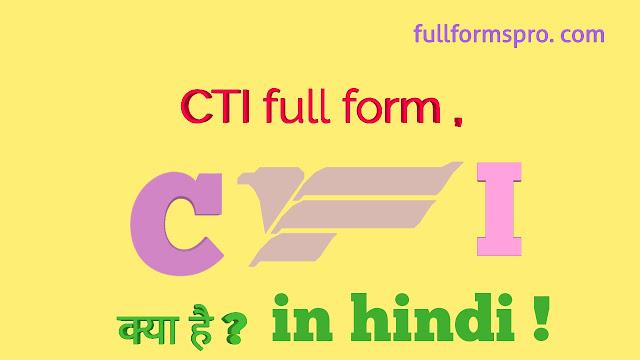 CTI kya hai , CTI full form