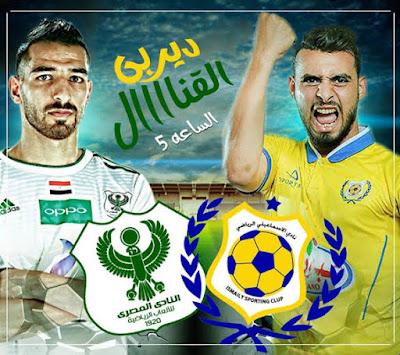 موعد مباراة الاسماعيلي والمصري والقنوات الناقلة 02-10-2019